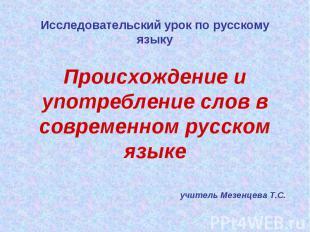 Исследовательский урок по русскому языку Происхождение и употребление слов в сов