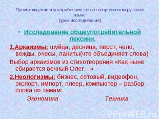 Происхождение и употребление слов в современном русском языке (урок исследование