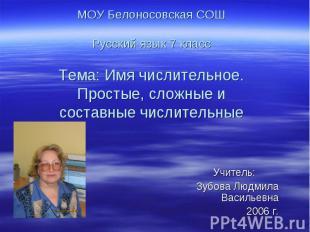 МОУ Белоносовская СОШРусский язык 7 классТема: Имя числительное.Простые, сложные