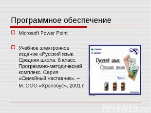 Программное обеспечение Microsoft Power PointУчебное электронное издание «Русски