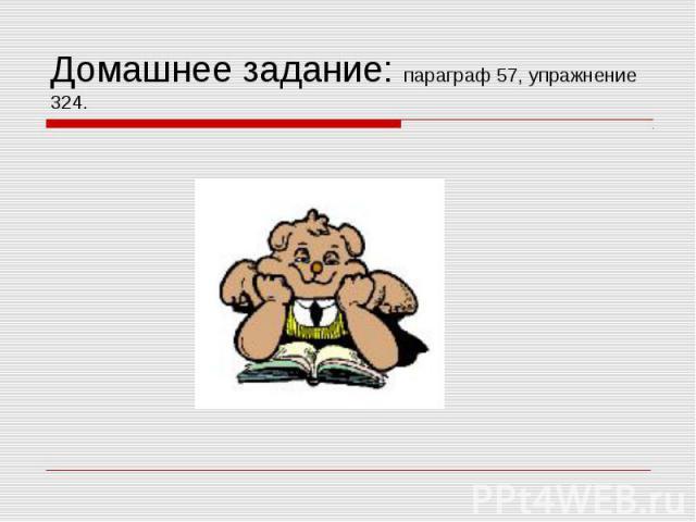 Домашнее задание: параграф 57, упражнение 324.