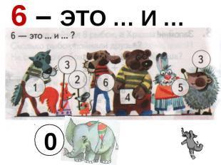 6 – ЭТО … И …