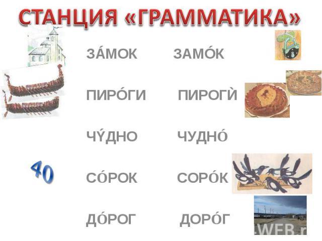 СТАНЦИЯ «ГРАММАТИКА»