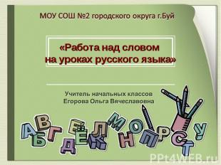МОУ СОШ №2 городского округа г.Буй «Работа над словом на уроках русского языка»У