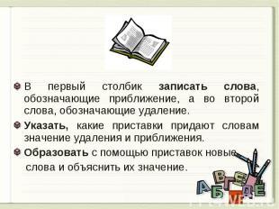В первый столбик записать слова, обозначающие приближение, а во второй слова, об