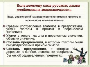 Большинству слов русского языка свойственна многозначность. Виды упражнений на з