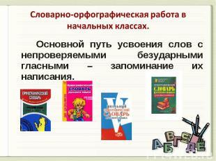 Словарно-орфографическая работа в начальных классах. Основной путь усвоения слов