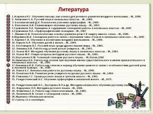 Литература 1.Агаркова Н.Г. Обучение письму, как основа для речевого развития мла
