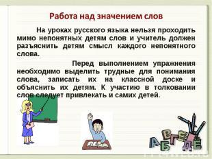 Работа над значением слов На уроках русского языка нельзя проходить мимо непонят