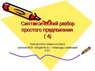 Синтаксический разбор простого предложения ( 4) Урок русского языка в 5 классеуч