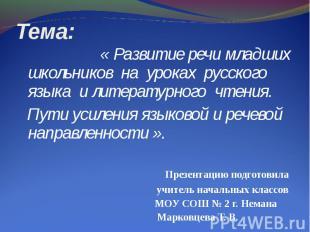 Тема: « Развитие речи младших школьников на уроках русского языка и литературног