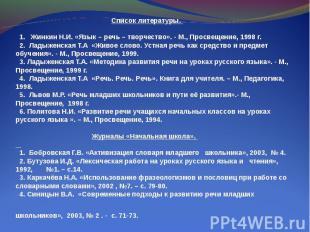 Список литературы. 1. Жинкин Н.И. «Язык – речь – творчество». - М., Просвещение,