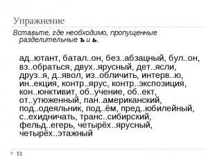 Упражнение Вставьте, где необходимо, пропущенные разделительные ъ и ь. ад..ютант