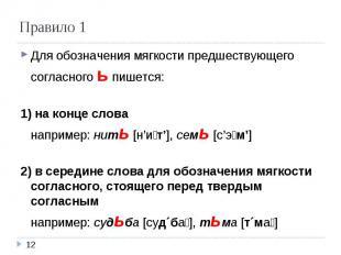 Правило 1 Для обозначения мягкости предшествующего согласного ь пишется:1) на ко