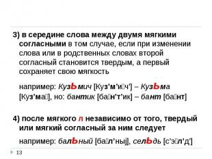3) в середине слова между двумя мягкими согласными в том случае, если при измене