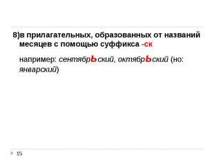 8)в прилагательных, образованных от названий месяцев с помощью суффикса -скнапри