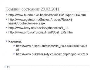Ссылки: состояние 29.03.2011 http://www.hi-edu.ru/e-books/xbook083/01/part-004.h
