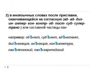 2) в иноязычных словах после приставки, оканчивающейся на согласную (аб- ад- диз
