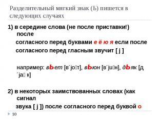 Разделительный мягкий знак (Ь) пишется в следующих случаях 1) в середине слова (