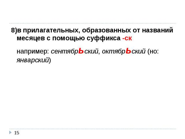 8)в прилагательных, образованных от названий месяцев с помощью суффикса -скнапример: сентябрьский, октябрьский (но: январский)