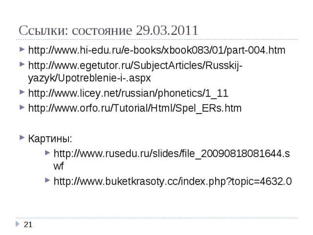 Ссылки: состояние 29.03.2011 http://www.hi-edu.ru/e-books/xbook083/01/part-004.htmhttp://www.egetutor.ru/SubjectArticles/Russkij-yazyk/Upotreblenie-i-.aspxhttp://www.licey.net/russian/phonetics/1_11http://www.orfo.ru/Tutorial/Html/Spel_ERs.htmКартин…