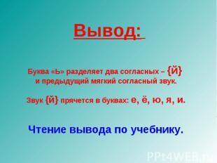 Вывод: Буква «Ь» разделяет два согласных – {й} и предыдущий мягкий согласный зву