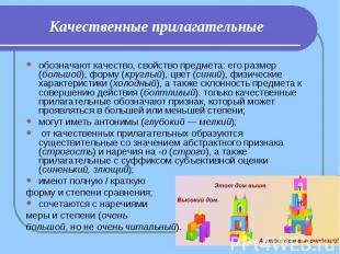 Качественные прилагательные обозначают качество, свойство предмета: его размер (