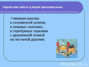 Определите падеж и разряд прилагательных Глиняная куколкав соломенной шляпке,в к