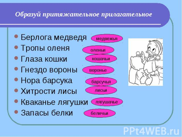 Образуй притяжательное прилагательное Берлога медведяТропы оленяГлаза кошкиГнездо вороныНора барсукаХитрости лисыКваканье лягушкиЗапасы белки