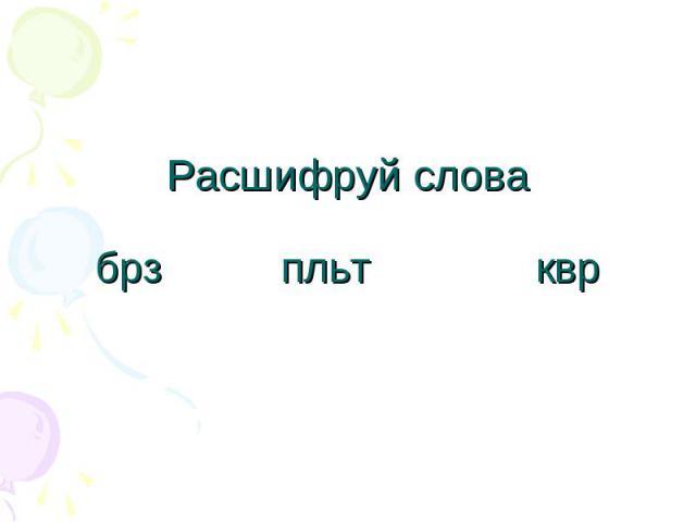 Расшифруй словабрз пльт квр