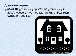 Домашнее задание:§ 26-28, III уровень – упр. 238; IV уровень – упр. 239; V урове