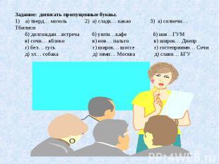 Задание: дописать пропущенные буквы.1) а) тверд… мозоль 2) а) сладк… какао 3) а)