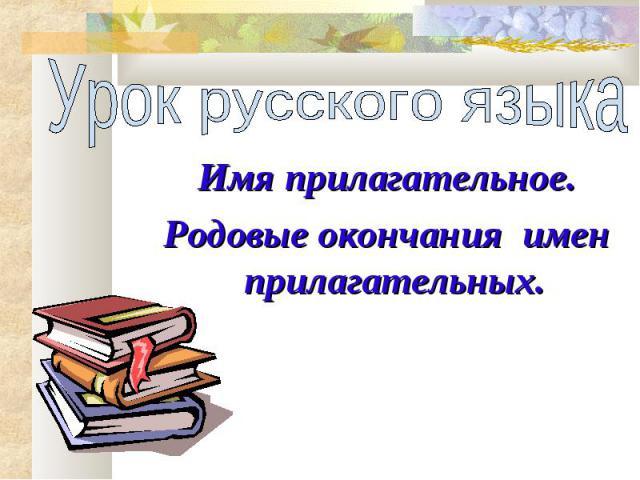 Урок русского языка Имя прилагательное.Родовые окончания имен прилагательных.