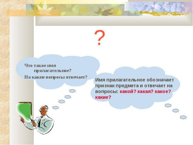 Что такое имя прилагательное?На какие вопросы отвечает? Имя прилагательное обозначаетпризнак предмета и отвечает на вопросы: какой? какая? какое?какие?