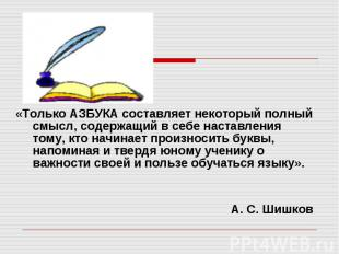 «Только АЗБУКА составляет некоторый полный смысл, содержащий в себе наставления