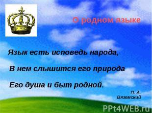 О родном языке Язык есть исповедь народа, В нем слышится его природа Его душа и
