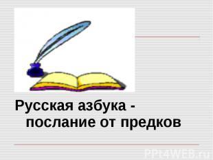 Русская азбука - послание от предков