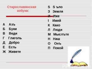 Старославянская азбука: