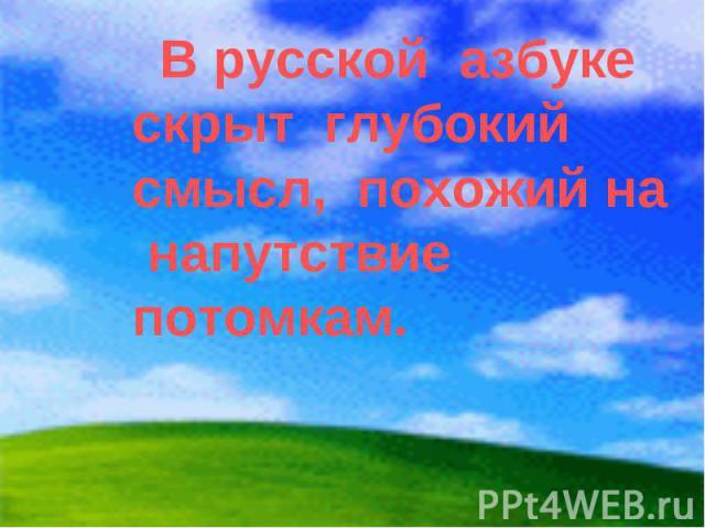 В русской азбуке скрыт глубокий смысл, похожий на напутствие потомкам.