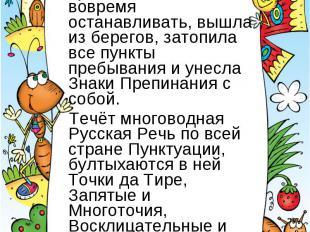 Русская Речь, которой никто не стал препятствовать и вовремя останавливать, вышл