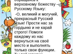 Тогда взмолился Восклицательный Знак, обращаясь к верховному божеству – Русскому