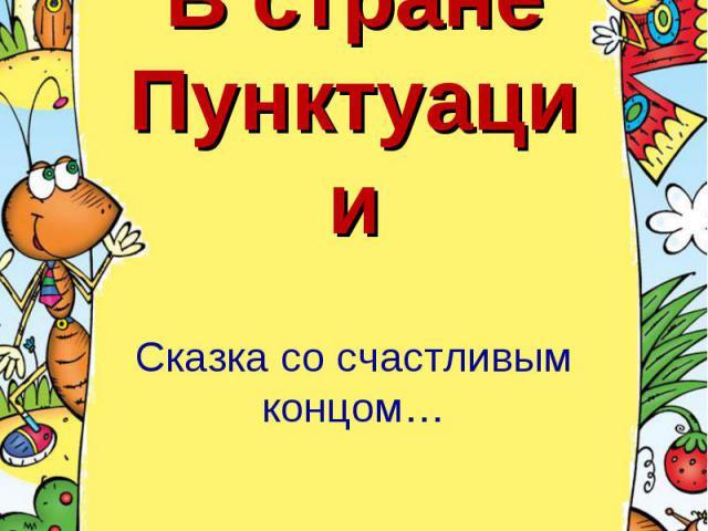 В стране Пунктуации Сказка со счастливым концом…Команда «Зна…точки»КШИ города Серова