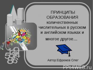 ПРИНЦИПЫ ОБРАЗОВАНИЯ количественных числительных в русском и английском языках и