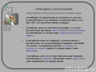 ПРИНЦИПЫ ОБРАЗОВАНИЯ количественных числительных в русском и английском языках.