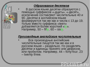 Образование десятков В русском языке десятки образуются с помощью суффиксов «-дц