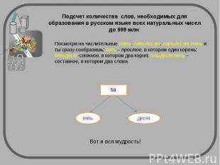 Подсчет количества слов, необходимых для образования в русском языке всех натура