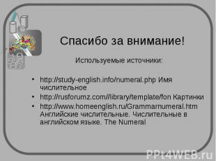 Спасибо за внимание! Используемые источники:http://study-english.info/numeral.ph