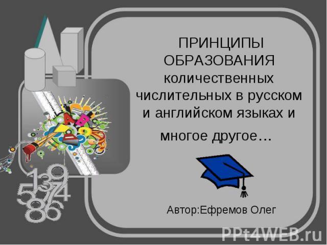 ПРИНЦИПЫ ОБРАЗОВАНИЯ количественных числительных в русском и английском языках и многое другое…