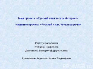 Тема проекта: «Русский язык в сети Интернет»Название проекта: «Русский язык. Кул
