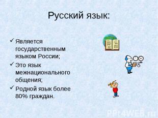 Русский язык: Является государственным языком России;Это язык межнационального о